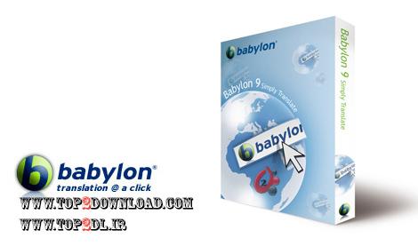 نسخه جدید دیکشنری قدرتمند و محبوب Babylon v9.0.0.r30