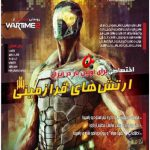 دانلود مجله الکترونیکی گیمفاپلاس – GameFaPlus