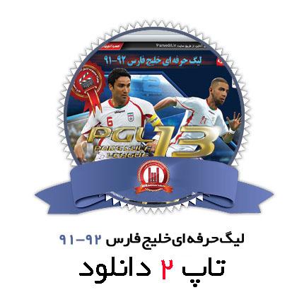 لیگ برتر ایران PES 2013