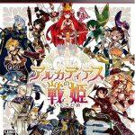 دانلود بازی Arcadias no Ikusahime برای PS3