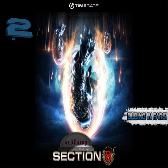Section 8 | تاپ 2 دانلود