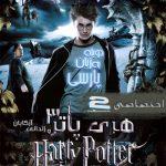 دانلود دوبله فارسی فیلم Harry Potter and the Prisoner of Azkaban 2004