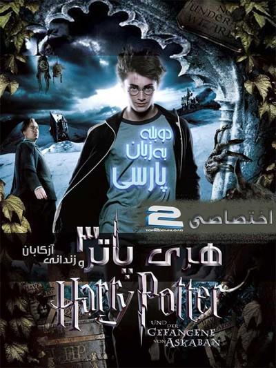 Harry Potter and the Prisoner of Azkaban 2004 | تاپ 2 دانلود