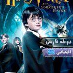 دانلود دوبله فارسی فیلم Harry Potter and the Sorcerers Stone 2001