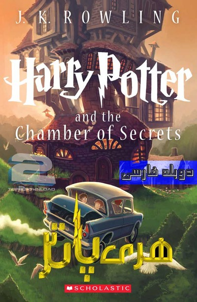 دانلود دوبله فارسی فیلم Harry Potter and the Chamber of Secrets 2002 | تاپ 2 دانلود