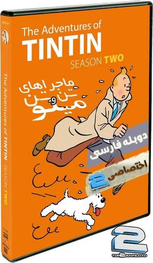 دانلود دوبله فارسی فصل اول انیمیشن سریالی The Adventures of Tintin | تاپ 2 دانلود