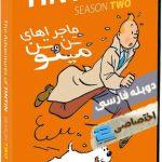 دانلود انیمیشن سریالی The Adventures of Tintin