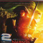 دانلود بازی The Chronicles of Narnia Prince Caspian برای PS3