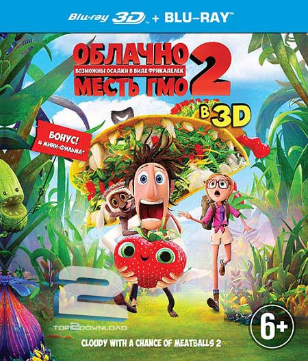 Cloudy with a Chance of Meatballs 2 | تاپ 2 دانلود