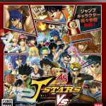 دانلود بازی J-Stars Victory Vs Anison Sound Edition برای PS3