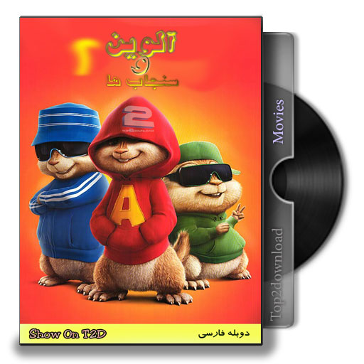 Alvin and the Chipmunks 2 The Squeakquel | تاپ 2 دانلود