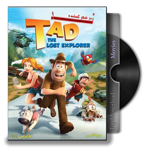 دانلود دوبله فارسی انیمیشن Tad the Lost Explorer 2012 | تاپ 2 دانلود