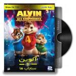 دانلود دوبله فارسی انیمیشن آلوین و سنجاب ها Alvin and the Chipmunks