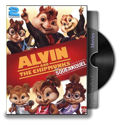 دانلود انیمیشن آلوین و سنجاب ها 2 Alvin and the Chipmunks 2 The Squeakquel | تاپ 2 دانلود