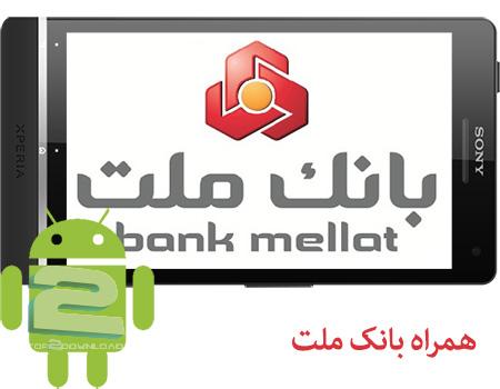 همراه بانک ملت | تاپ 2 دانلود