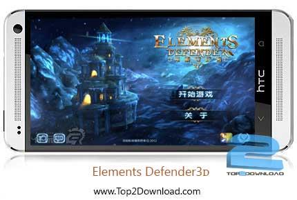 Elements Defender 3D | تاپ2دانلود