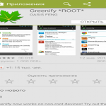 Greenify *ROOT* 2.3 build 4 برای اندروید | تاپ2دانلود