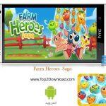 دانلود بازی مهیج و پرطرفدار Farm Heroes Saga v2.6.10 برای اندروید
