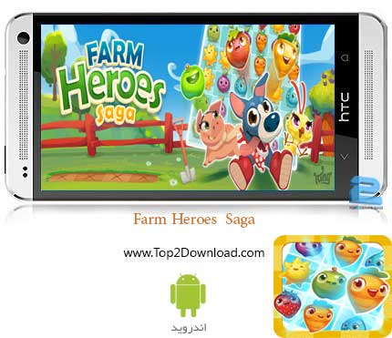 Farm Heroes Saga   تاپ2دانلود