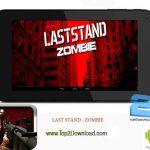 دانلود بازی ترسناک LAST STAND : ZOMBIE v1.11 برای اندروید