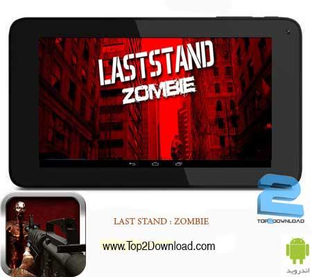 LAST STAND : ZOMBIE | تاپ2دانلود