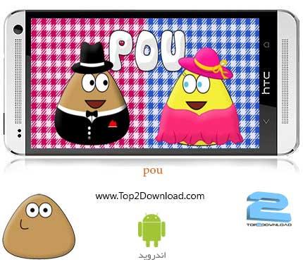 Pou | تاپ2دانلود