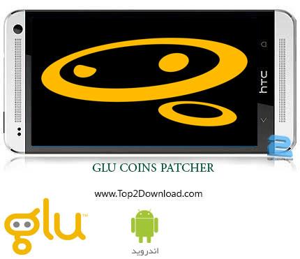 GLU COINS PATCHER | تاپ2دانلود
