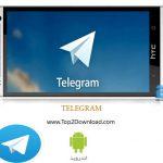 دانلود مسنجر محبوب Telegram v1.5.6 اندروید