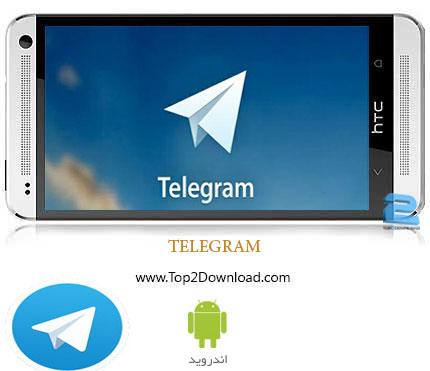 Telegram   تاپ2دانلود