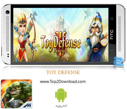 Toy Defense 3: Fantasy | تاپ2دانلود