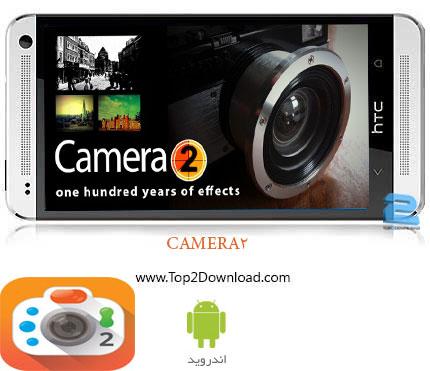 Camera2  | تاپ2دانلود