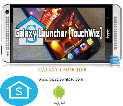 GALAXY LAUNCHER (TOUCHWIZ) PRIME   تاپ2دانلود