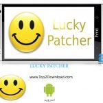 دانلود نرم افزار لاکی پچر Lucky Patcher v4.3.6 اندروید