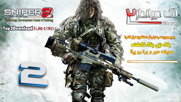 دوبله فارسی بازی Sniper Ghost Warrior 2   تاپ 2 دانلود
