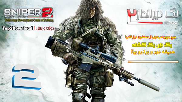 دوبله فارسی بازی Sniper Ghost Warrior 2 | تاپ 2 دانلود