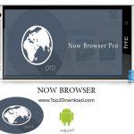 دانلود مرورگر Now Browser Pro v2.1 اندروید