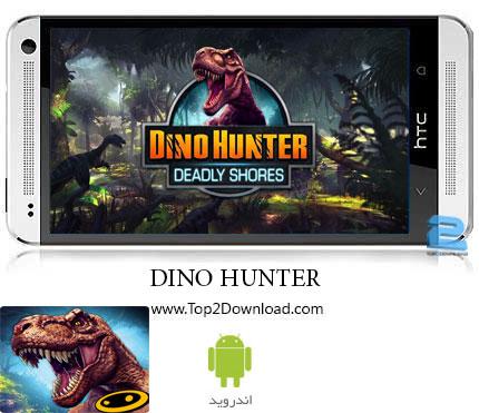 Dino Hunter | تاپ2دانلود