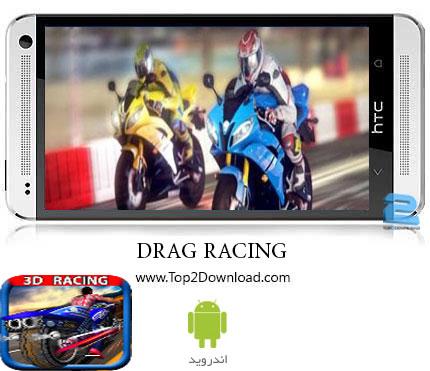Drag Bike Racing | تاپ2دانلود