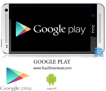 Google Play | تاپ2دانلود