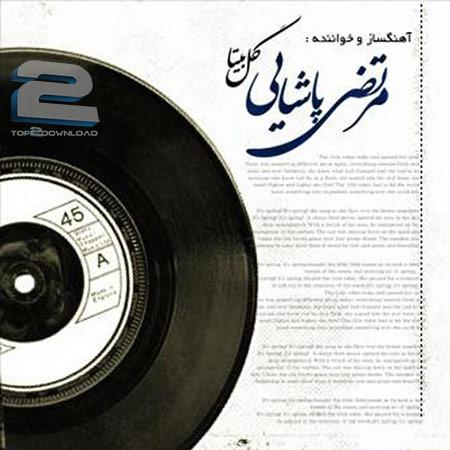 Morteza Pashaei - Gole Bita   تاپ 2 دانلود