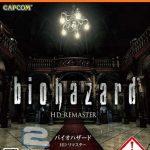 دانلود بازی Resident Evil HD Remaster برای XBOX360