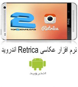 نرم افزار عکاسی Retrica اندروید | تاپ 2 دانلود