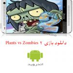 بازی Plants vs Zombies 2