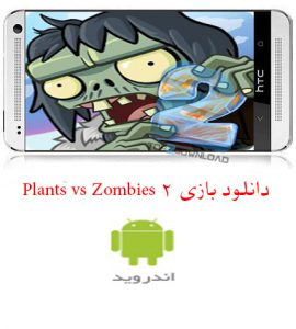 بازی Plants vs Zombies 2 | تاپ 2 دانلود