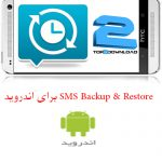 دانلود برنامه SMS BackUP Restore برای اندروید