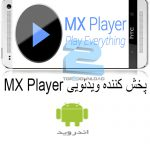 پخش کننده ویدئویی MX Player