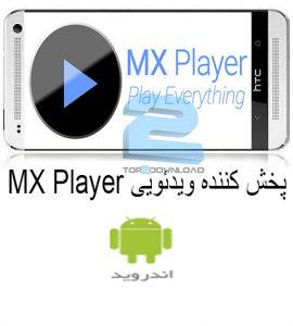 پخش کننده ویدئویی MX Player | تاپ 2 دانلود