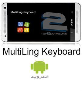 کیبورد MultiLing keyboard با پشتیانی از همه زبانها | تاپ 2 دانلود