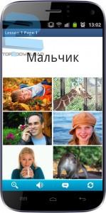 دانلود برنامه Russian In A Month برای اندروید | تاپ 2 دانلود