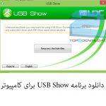 دانلود برنامه USB Show برای کامپیوتر